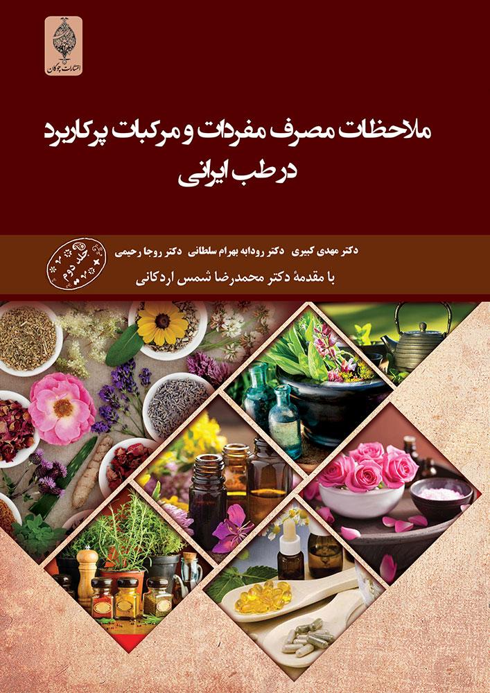 ملاحظات مصرف مفردات و مرکبات پرکاربرد در طب ایرانی